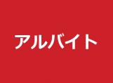 アルバイト紹介