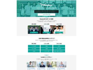 【アルバイト】ルーキーワークス株式会社