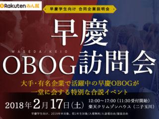 【2019卒早慶生対象】「早慶OBOG訪問会」絶賛予約受付中!!