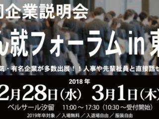 【2019卒対象】「みん就フォーラム in 東京」絶賛予約受付中!!